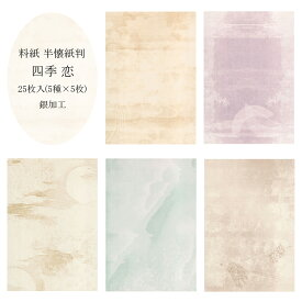 かな料紙 仮名 紙研 四季 恋 半懐紙判 銀加工(裏加工) 一般用 25枚入