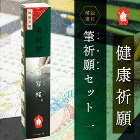 絵写経 筆祈願セット(一) 健康祈願 仏画5種入