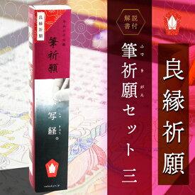 絵写経 筆祈願セット(三) 良縁祈願 仏画5種入