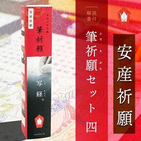 絵写経 筆祈願セット(四) 安産祈願 仏画5種入