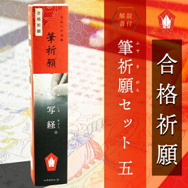 絵写経 筆祈願セット(五) 合格祈願 仏画5種入