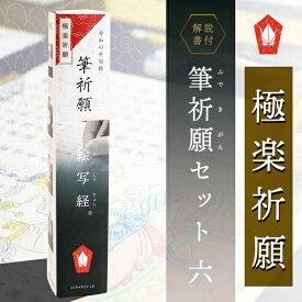 絵写経 筆祈願セット(六) 極楽祈願 仏画5種入