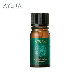 ナイトメディテーションアロマオイル5mLアロマランプ温めれば、ほのかな香りが部屋中に広がります。アユーラayura