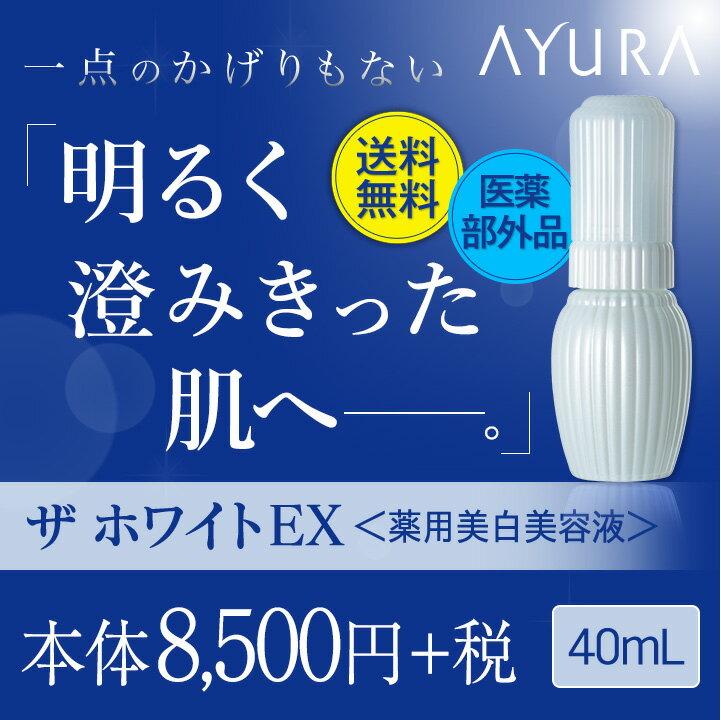 送料無料ポイント最大35倍+400P=3,585Pザ ホワイトEX(医薬部外品)40mL薬用美白美容液・深透美白液美白成分2配合/4MSK・m-トラネキサム酸アユーラayura