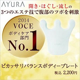 """For body massage plate > aura by Cusa rebalance body beauty hot Saki rubber plate (body)"