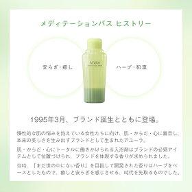 メディテーションバスt浴用入浴料300mL安らかな香りでゆったりおだやかなバスタイムへ誘う入浴剤アユーラayura