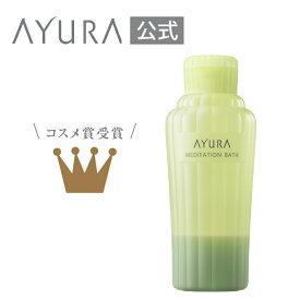 メディテーションバスt 浴用化粧料 300mL 安らかな香りでゆったりおだやかなバスタイムへ誘う入浴剤 アユーラayura