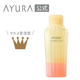 ナイトリートバス 浴用入浴料 300mL 美容液のようなうるおいでしっとりなめらかな肌に整える入浴剤 アユーラayura