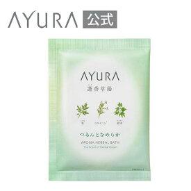 蓬香草湯α(1包) 浴用化粧料 40g×1包植物エキスと保湿成分にやさしく包まれて、なめらかな肌に整えるバスパウダー アユーラayura