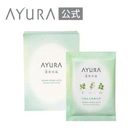 蓬香草湯α(8包) 浴用化粧料 40g×8包植物エキスと保湿成分にやさしく包まれて、なめらかな肌に整えるバスパウダー アユーラayura
