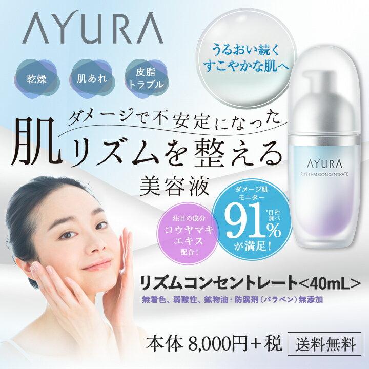 新発売・送料無料ポイント最大25倍+400P=2,550Pリズムコンセントレート/美容液40mLコウヤマキエキス・ビルベリー葉エキス・エクトインスーパーヒアルロン酸等の配合成分がダメージ肌をケアします。アユーラayura