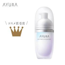 送料無料リズムコンセントレート 美容液40mL 乾燥 肌あれ 皮脂トラブル ダメージ肌を健やかな状態へ導く2017・2018年コスメ賞 多数受賞!アユーラayura