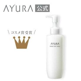 メークオフミルク 濡れた手でもOK マツエクにも 乳液タイプのクレンジングミルク 170mL ayura アユーラ