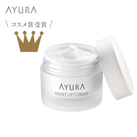 コスメ賞受賞!送料無料モイストリフトクリーム30g肌をうるおいで満たし、いきいきとしたはりを与えるフェイスクリーム顔用ayuraアユーラ