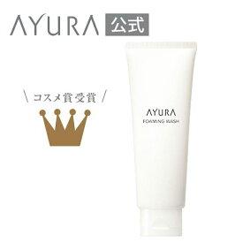 フォーミングウォッシュ 洗顔料 120g 肌をいたわるもっちり濃密泡 洗うたびにつるんとやわらかな素肌に 肌にやさしい低刺激設計 アユーラ ayura