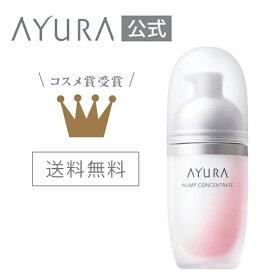 プランプコンセントレートはり美容液40mLもっちりとしたハリ感を生み出す肌環境に整える美容液無着色・弱酸性・アルコール無添加鉱物油無添加・防腐剤(パラベン)無添加アユーラayura