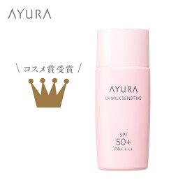 UVミルク センシティブ(医薬部外品)敏感肌用日やけ止め 50mL SPF50+・PA++++顔・からだ用 低刺激設計 アユーラayura