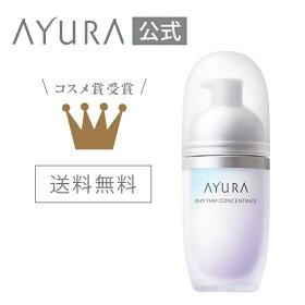 リズムコンセントレートα美容液40mL新成分配合で新たに誕生。肌のコンディションを整え、つややかで健やかな肌を保つ美容液アユーラayura