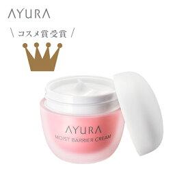 モイストバリアクリーム 30g 肌にとろけるように広がり*うるおいバリアをつくるクリーム肌をいたわる低刺激設計 *角層までアユーラayura
