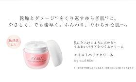 モイストバリアクリーム30g肌にとろけるように広がり*うるおいバリアをつくるクリーム肌をいたわる低刺激設計*角層までアユーラayura