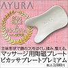 """Beauty life Changsha ceramic plate (premium) aura by Cusa plate premium"