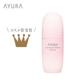アユーラ バランシングプライマーエクストラIIミルクタイプ化粧液 100mLダメージで潤いを保てない超乾燥状態や水分・油分・はり不足が気になる方におすすめayura