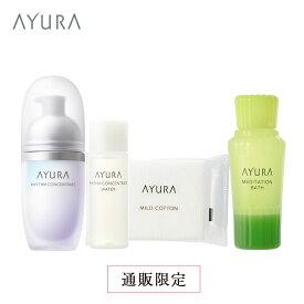 リズムコンセントレートαキット 数量限定 送料無料 健やかな明るい素肌へ導く美容液に人気の化粧水、からだと心を癒す入浴料をつけた特別キット。 アユーラayura