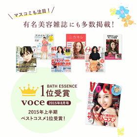 有名美容雑誌にも多数掲載!「VoCE」2015年8月号BATHESSENCE1位受賞