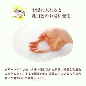 秘密その3お湯に入れると乳白色のお湯に変化