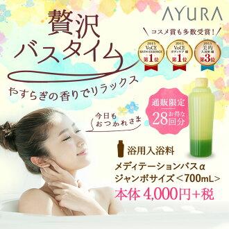 [Aroma bath Agent] was meditation vs alpha (jumbo size)