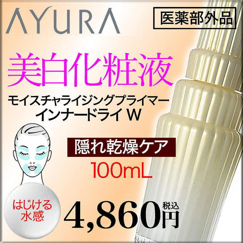 ポイント最大25倍=1,200Pモイスチャライジングプライマー インナードライW潤い美白化粧液(隠れ乾燥ケア)医薬部外品100mL美白有効成分/m-トラネキサム酸配合アユーラayuraシミ