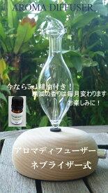 アロマ ディフューザー【5ml精油付き】 ネブライザー 水を使わない 20畳用 ディフューザー アロマ