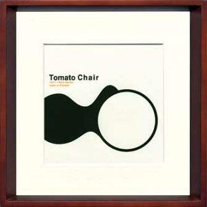 アートフレーム Modern Design Studio Tomato Chair(モダン・デザイン・スタジオ トマト チェア)/インテリア 壁掛け おしゃれ 飾る 額入り 額装込 油絵 フック ポスター アート 花 アンティーク ルネッ