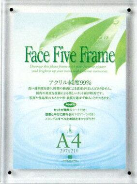 フォトフレーム Face Five フェイスファイブフレーム クリア A4対応/インテリア 壁掛け 立てかけ 記念 写真 飾り ギフト プレゼント 出産祝い 結婚祝い 写真立て おしゃれ かわいい シンプル 高級 Mサイズ