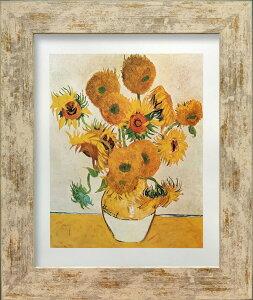 名画アートフレーム ひまわり フィンセント・ファン・ゴッホ(Vincent van Gogh)/額入り 絵画 絵 壁掛け アート リビング 玄関 トイレ インテリア かわいい 壁飾り 癒やし プレゼント ギフト アー