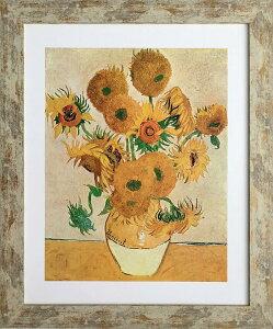 名画アートフレーム ひわまり フィンセント・ファン・ゴッホ(Vincent van Gogh)/額入り 絵画 絵 壁掛け アート リビング 玄関 トイレ インテリア かわいい 壁飾り 癒やし プレゼント ギフト アー