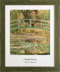 名画アートフレーム 睡蓮の池に架かる橋 クロード・モネ(Claude Monet)/額入り 絵画 絵 壁掛け アート リビング 玄関 トイレ インテリア かわいい 壁飾り 癒やし プレゼント ギフト アートパネル