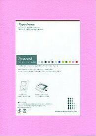 ペーパーフレーム Paper Frame Pink A5-PC(ポストカード用)/インテリア 壁掛け 額入り 額装込 風景画 油絵 ポスター アート アートパネル リビング 玄関 プレゼント モダン アートフレーム おしゃれ 飾る Sサイズ
