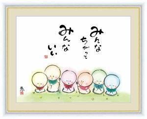日本画 心の癒やし絵 しあわせ地蔵 みんなちがって みんないい 佐藤 恵風 手彩仕上 高精細巧芸画/インテリア 額入り 額装込 アート リビング プレゼント アートフレーム おしゃれ 飾る グッ