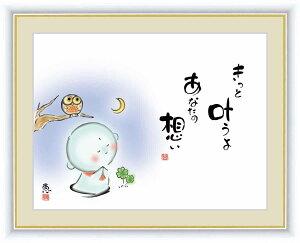 日本画 心の癒やし絵 しあわせ地蔵 きっと叶うよ あなたの思い 佐藤 恵風 手彩仕上 高精細巧芸画 ゆうパケット/インテリア 額入り 額装込 アート リビング プレゼント アートフレーム おし