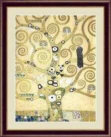 名画 油絵 生命の樹 グスタフ クリムト 手彩仕上 高精細巧芸画/インテリア 額入り 額装込 アート リビング プレゼント アートフレーム おしゃれ 飾る グッズ ギフト Lサイズ 巣ごもり