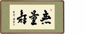 10年保証仏書扁額 仏書 無量寿(むりょうじゅ)斎藤 香雪 巣ごもり