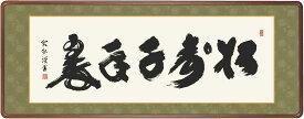 10年保証仏書扁額 禅語 松寿千年翠(しょうじゅせんねんのみどり)小木曽 宗水 巣ごもり
