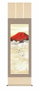 10年保証 掛け軸 山水画 富士山水 赤富士双鶴(そうかく)鈴村 秀山 尺五 桐箱入り 洛彩緞子本表装(らくさいどんすほんびょうそう) モダン おしゃれ 掛軸 床の間 和室 巣ごもり