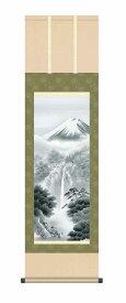 10年保証 掛け軸 山水画 富士山水 富士幽谷(ゆうこく)鈴村 秀山 尺三 化粧箱付き 洛彩緞子本表装(らくさいどんすほんびょうそう) モダン おしゃれ 掛軸 床の間 和室 巣ごもり