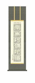 10年保証 掛け軸 仏画 行事飾り 仏事書 名号 正信念仏偈(しんきょうろじみょうごう)小木曽 宗水 尺三 化粧箱付き 洛彩緞子佛表装(らくさいどんすぶつびょうそう) モダン おしゃれ 掛軸 床の間 和室 巣ごもり
