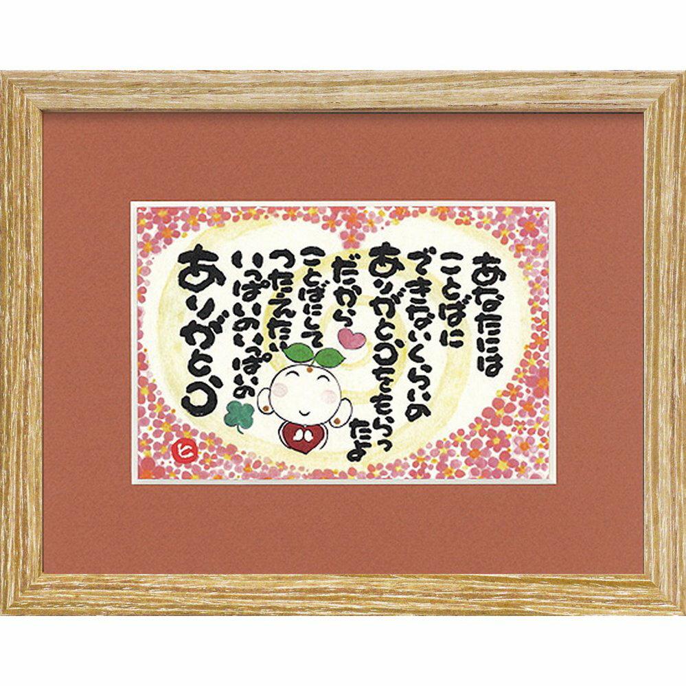 【アートフレーム】西本 敏昭「ありがとうをもらったよ」【ゆうパケット】/インテリア 壁掛け 額入り 文字 アート 幸せ お祝い ギフト アートパネル リビング 玄関 プレゼント