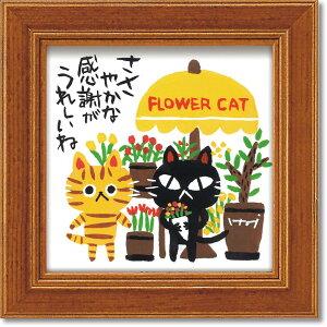 アートフレーム 糸井忠晴 ミニ アート フレーム「FLOWER CAT」 ゆうパケット インテリア 壁掛け 卓上 猫 絵画 プレゼント ギフト リビング 玄関 トイレ メッセージ 壁飾り 額入り おしゃれ 飾る