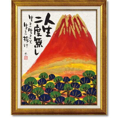 絵画糸井忠晴墨絵フレーム「赤富士」/50x60/LL