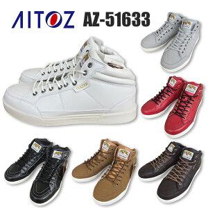 TULTEX タルテックス 安全靴 作業靴 鋼製先芯 ミドルカット 25.5〜28 AZ-51633 ※今だけレビューを書いて送料無料